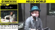 【HELLO WORLD】特集「スニーカー」