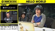 【HELLO WORLD】特集「春のディスコナイト」