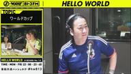【HELLO WORLD】特集「ワールドカップ」