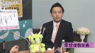 みわちゃんねる 突撃永田町!!第131回目のゲストは、自民党 村井 英樹 衆議院議員です