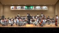 04伊勢原吹奏楽フェス 自修館中学校