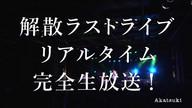 「PE'Z EN-MUSUBI 2015 FINAL ~おどらにゃそんそん!~」生配信決定!