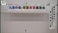 「『憲法九条の力』立憲主義を守る市民運動のこれから」講師:上智大学教授・中野晃一氏