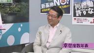 みわちゃんねる 突撃永田町!!第181回目のゲストは、共産党  真島 省三 衆議院議員です。