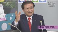 みわちゃんねる 突撃永田町!!第184回目のゲストは、共産党  市田 忠義  参議院議員です。