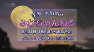 みわちゃんねる 突撃永田町!!第187回目のゲストは、共産党  塩川 鉄也 衆議院議員です。