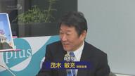 みわちゃんねる 突撃永田町!!第200回目のゲストは、自民党  茂木 敏充 政調会長です。