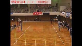 明電舎沼津vs日田検診(全日本実業団選手権)