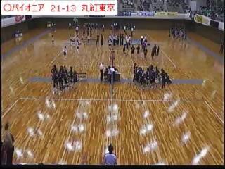 パイオニアvs丸紅東京(全日本実業団選手権)