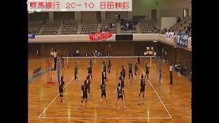 群馬銀行vs日田検診(全日本実業団選手権)