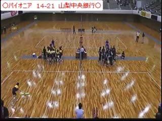 パイオニアvs山梨中央銀行 その2(全日本実業団選手権)