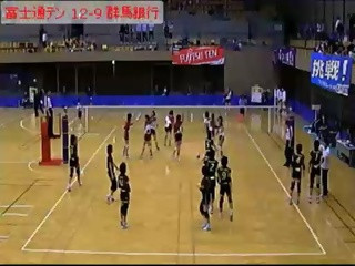 富士通テンvs群馬銀行