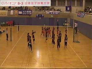 パイオニアvs日本女子体育大学 2