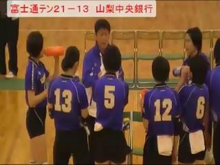 富士通テンvs山梨中央銀行
