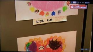 CCNet12放映 羽黒小学校一二年生作品展