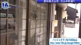 13日12:00〜13:00 犬山本町通り