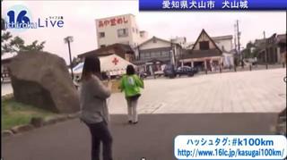 13日13:20〜14:00 犬山城下