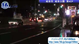 13日19:40〜20:50 第4CP岐阜公園