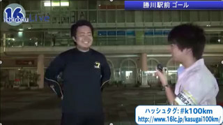 14日00:00〜00:40 第5CP&ゴール勝川