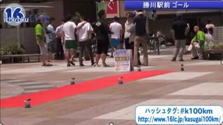 14日12:00〜13:00 ゴール勝川駅前