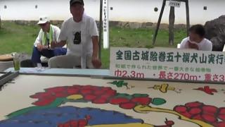 「全国古城絵巻五十撰」犬山実行委員会(犬山城前広場)