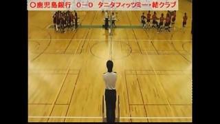 鹿児島銀行対タニタフィッツミー・結クラブ