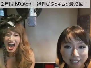 二年間ありがとう!!週刊ばぶとキムビ愛と感謝の最終回SP!!!