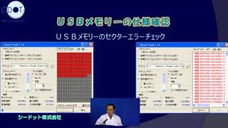 USBメモリー・SDカードのデータ書込み、フラッシュメモリーの全数エラー検査に対応:CDOT