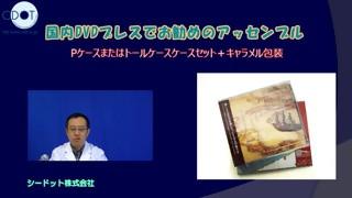 BD/CD/DVDプレス、オンデマンド量産を短納期でお届け:CDOT