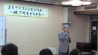 犬山・まちづくりシンポ6・犬山まちづくり株式会社TMO・日比野